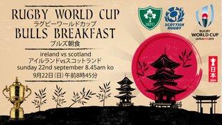 Bulls World Cup Breakfast